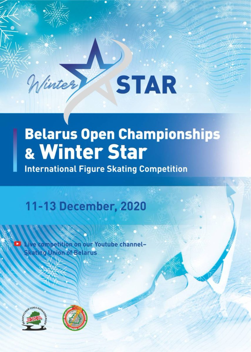 Открытый Чемпионат Республики Беларусь — Winter Star 2020