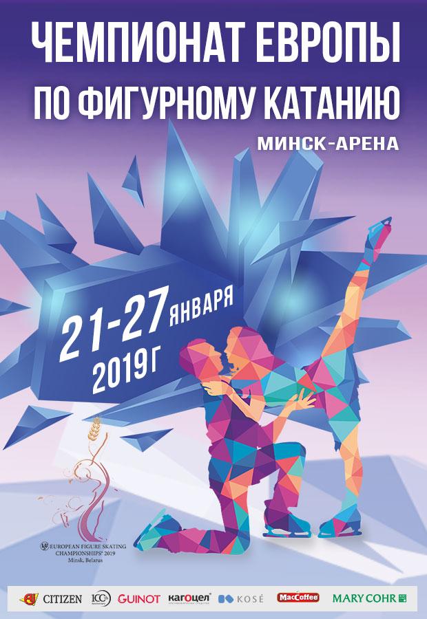 Чемпионат Европы по фигурному катанию на коньках 2019