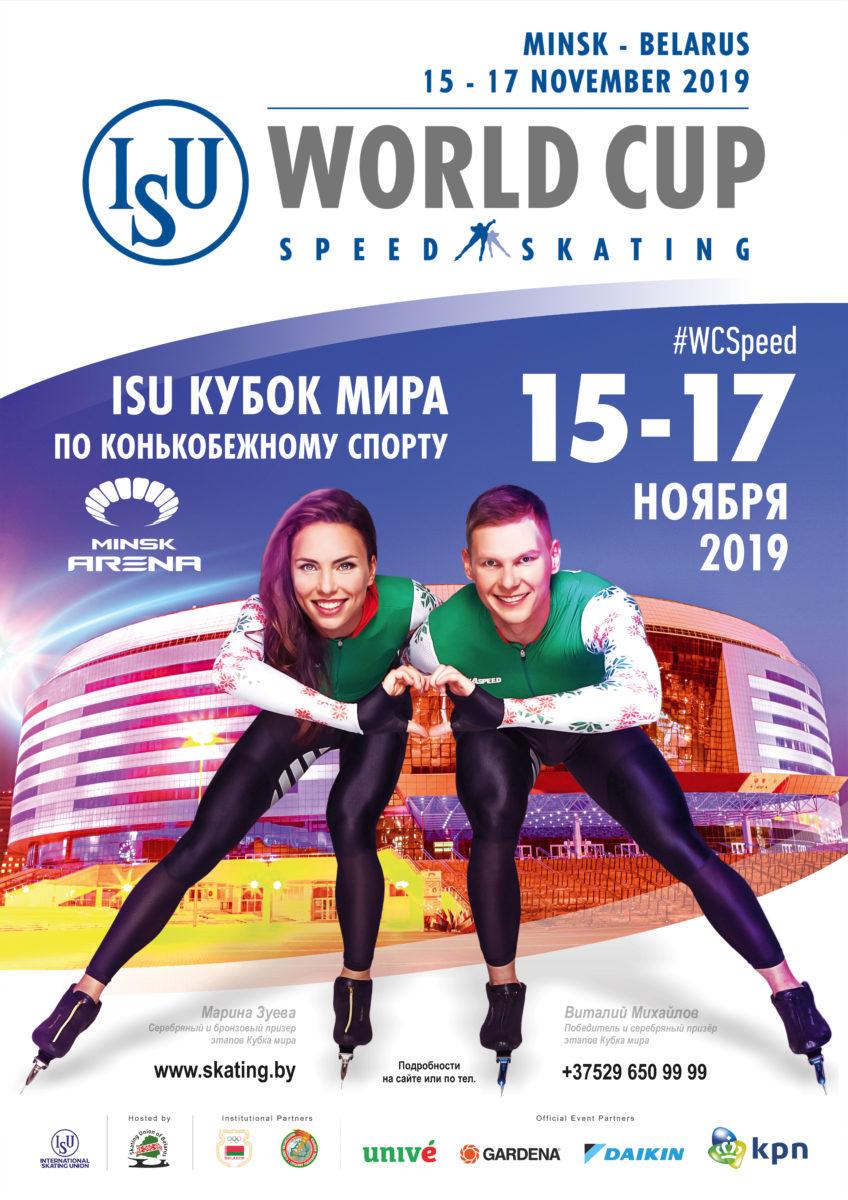ISU Кубок мира по конькобежному спорту