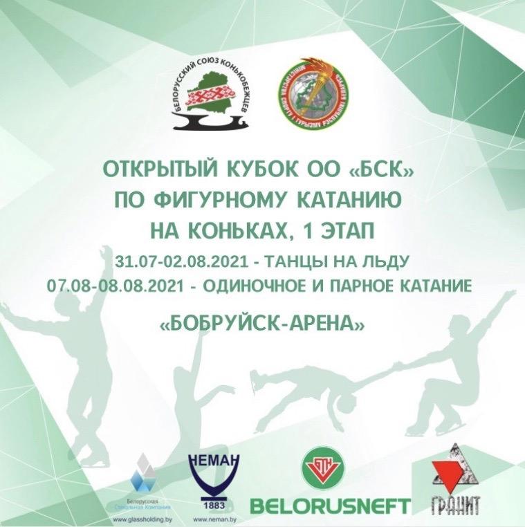 Открытый Кубок ОО «БСК» по фигурному катанию на коньках    (1 этап)