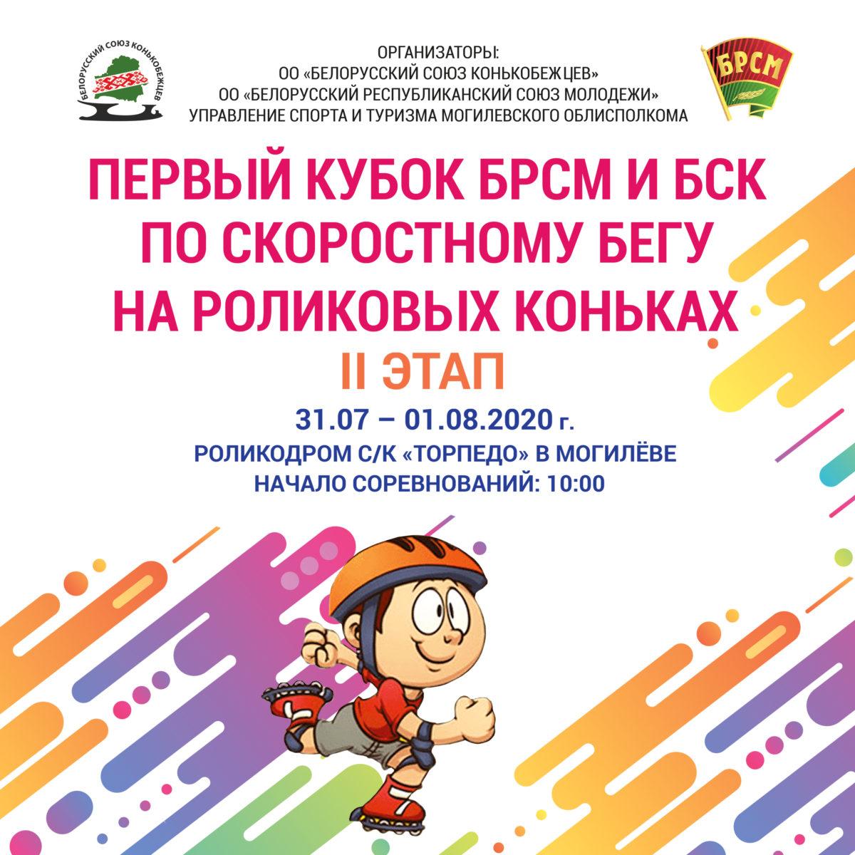 Первый кубок ОО «БРСМ» и ОО «БСК» по скоростному бегу на роликовых коньках (II этап)