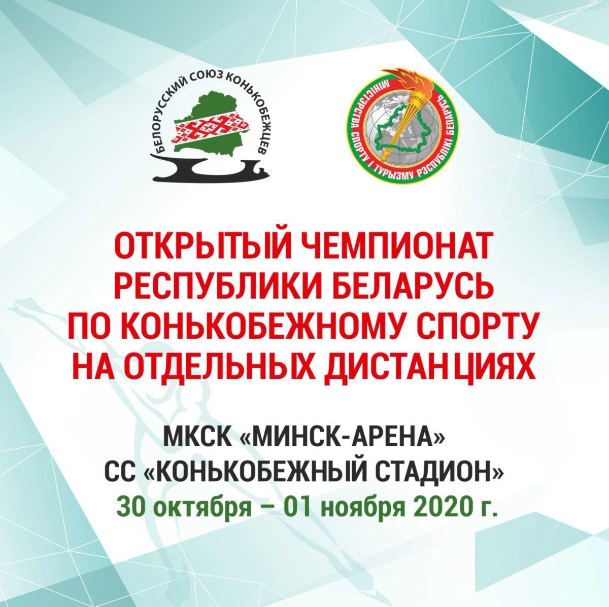 Открытый Чемпионат Республики Беларусь по конькобежному спорту на отдельных дистанциях