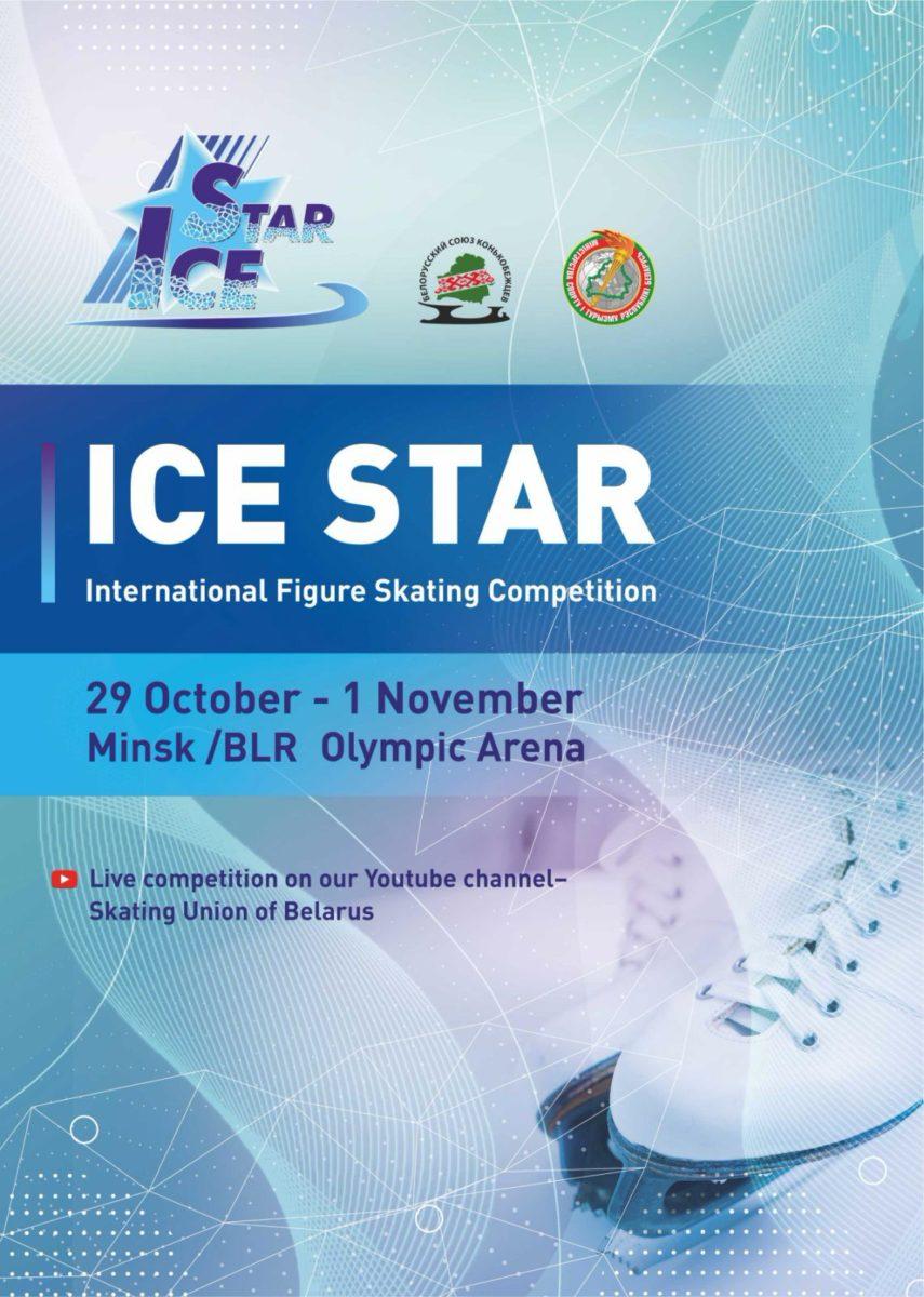 Международные соревнования по фигурному катанию на коньках Ice Star 2020