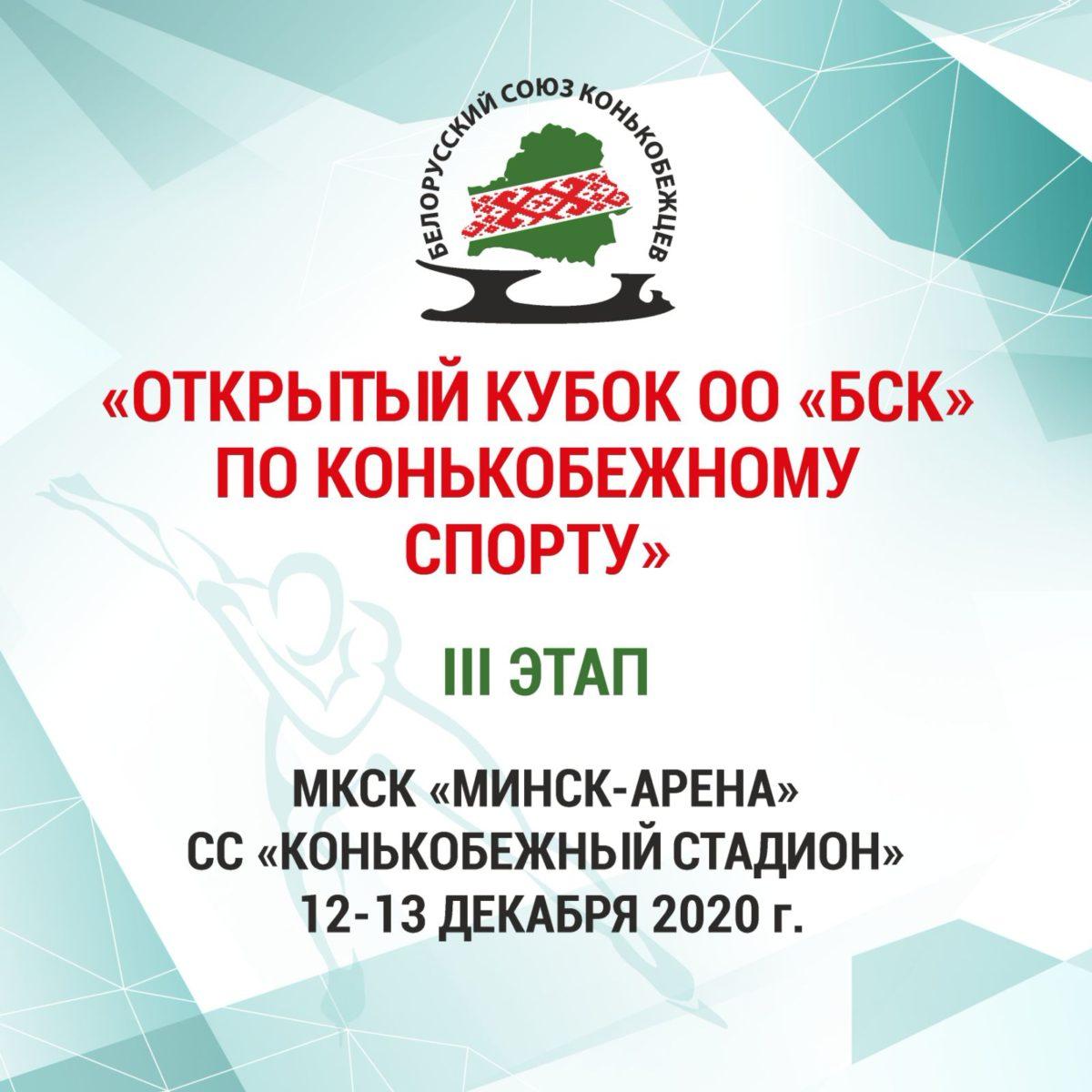 Открытый Кубок ОО «БСК» по конькобежному спорту (III этап)