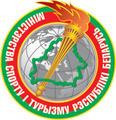 Министерство спорта и туризма Республики Беларусь