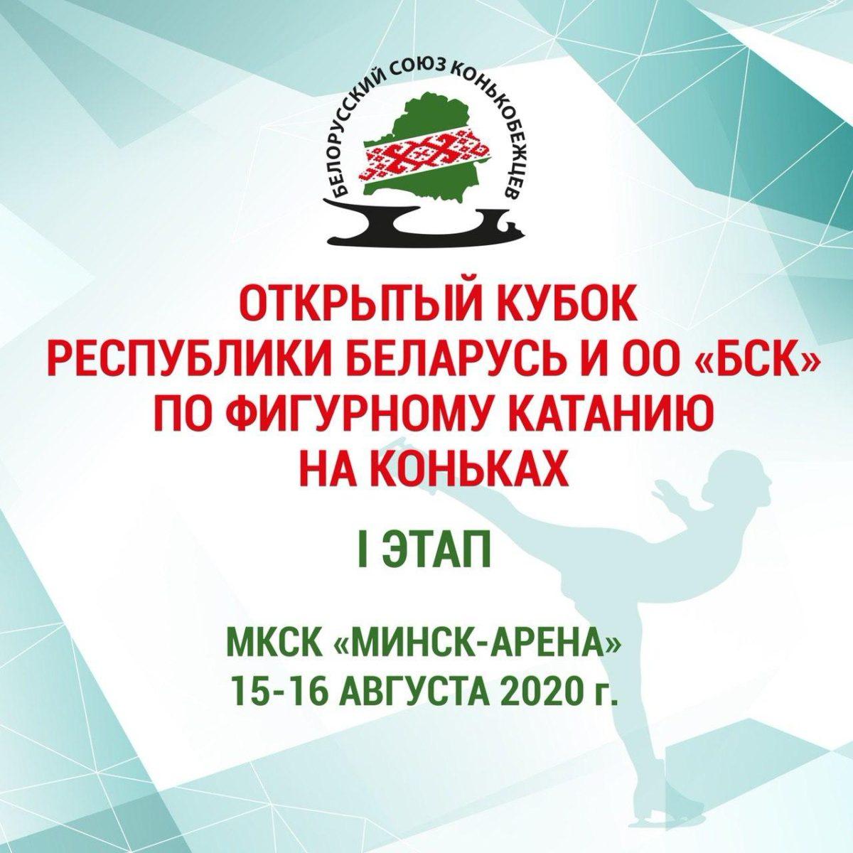 Открытый Кубок Республики Беларусь и ОО «БСК» по фигурному катанию на коньках (I этап)