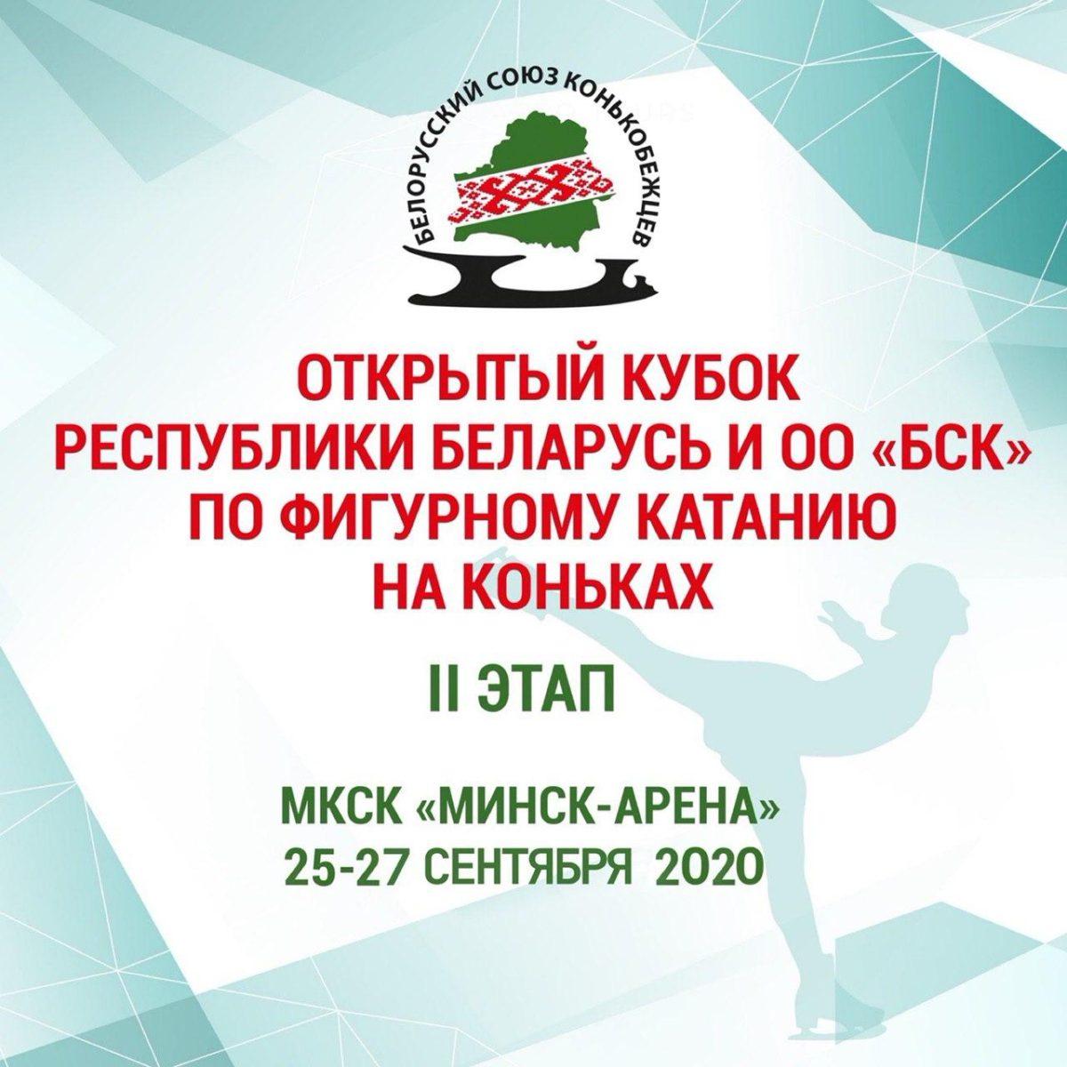 Открытый Кубок Республики Беларусь и ОО «БСК» по фигурному катанию на коньках (II этап)