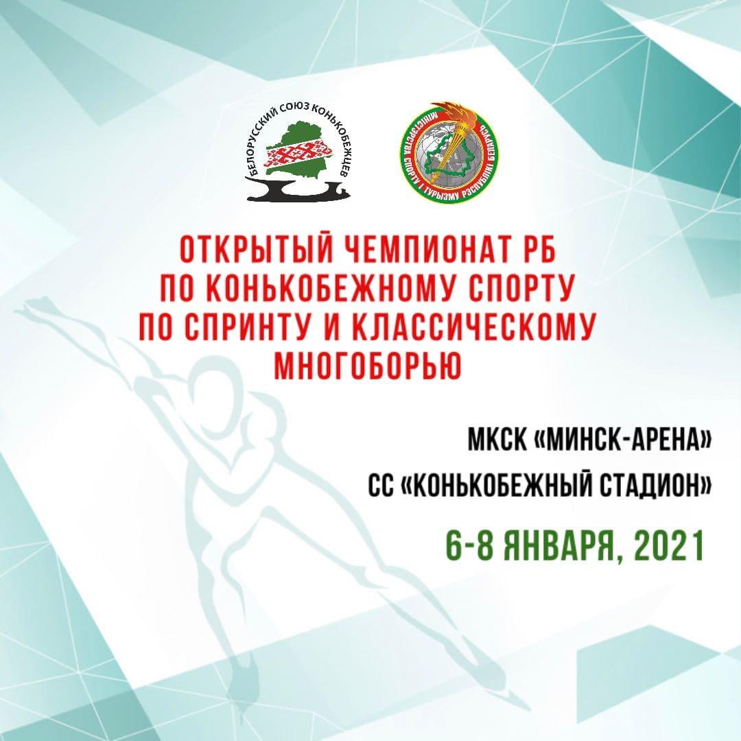 Открытый Чемпионат Республики Беларусь по конькобежному спорту по спринту и классическому многоборью