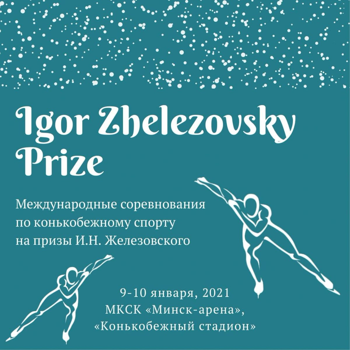 Международные соревнования по конькобежному спорту на призы И.Н. Железовского