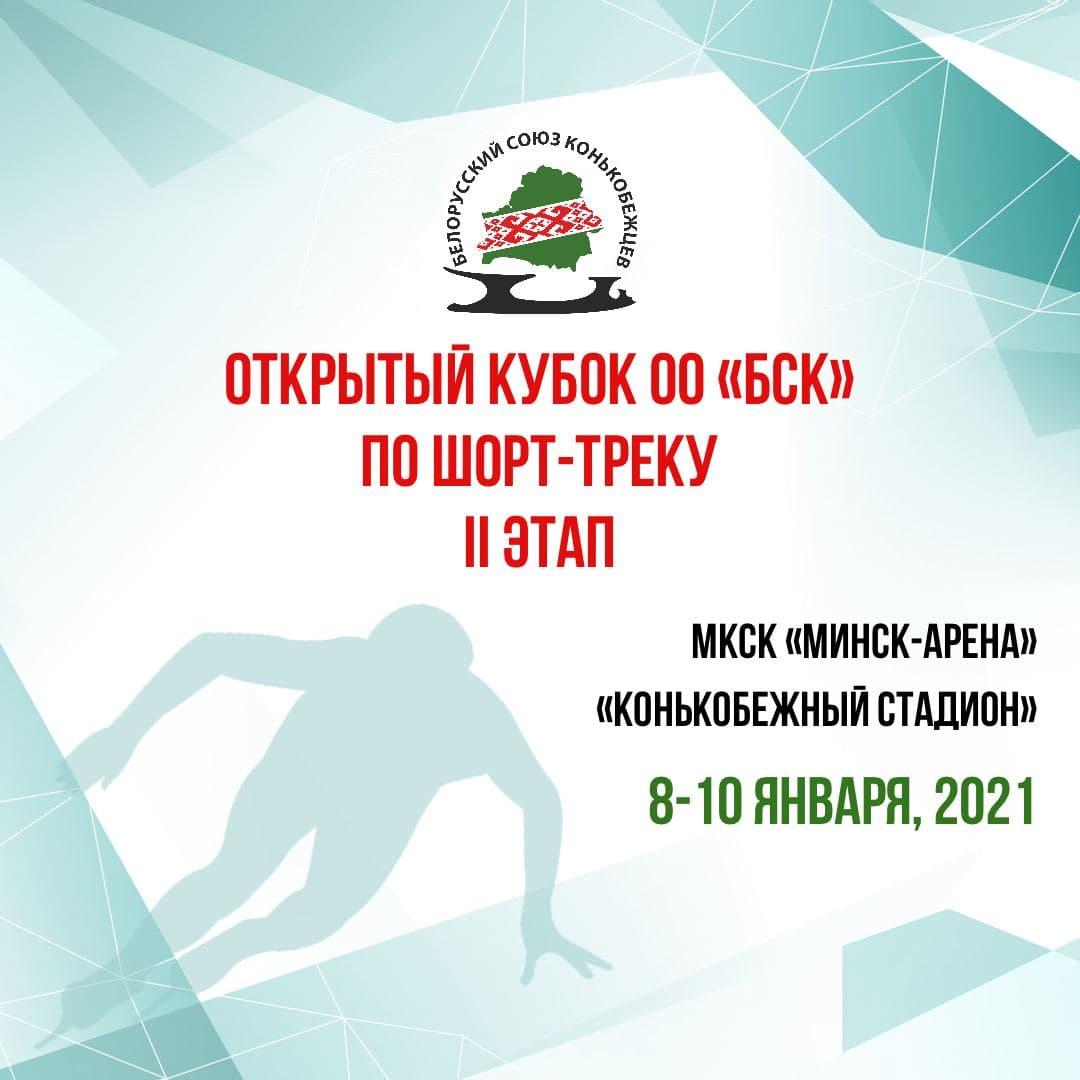 Открытый Кубок ОО «БСК» по шорт-треку (II этап)
