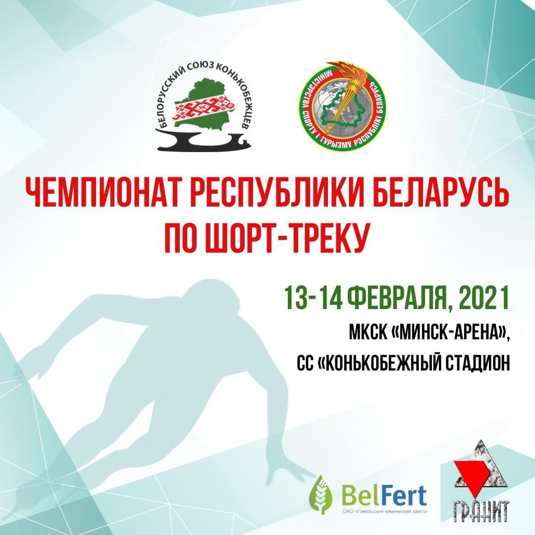 Чемпионат Республики Беларусь по шорт-треку