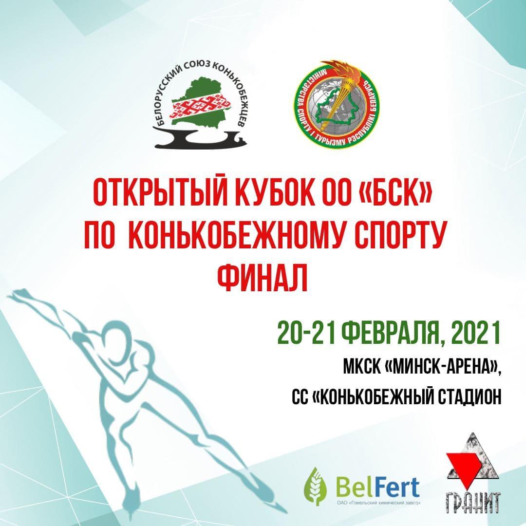 Открытый Кубок ОО «БСК» — Финал