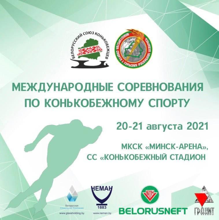 Международные соревнования по конькобежному спорту