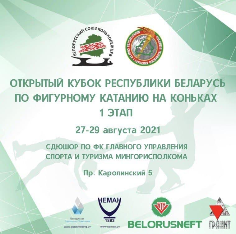 Открытый Кубок Республики Беларусь по фигурному катанию на коньках (1 этап)