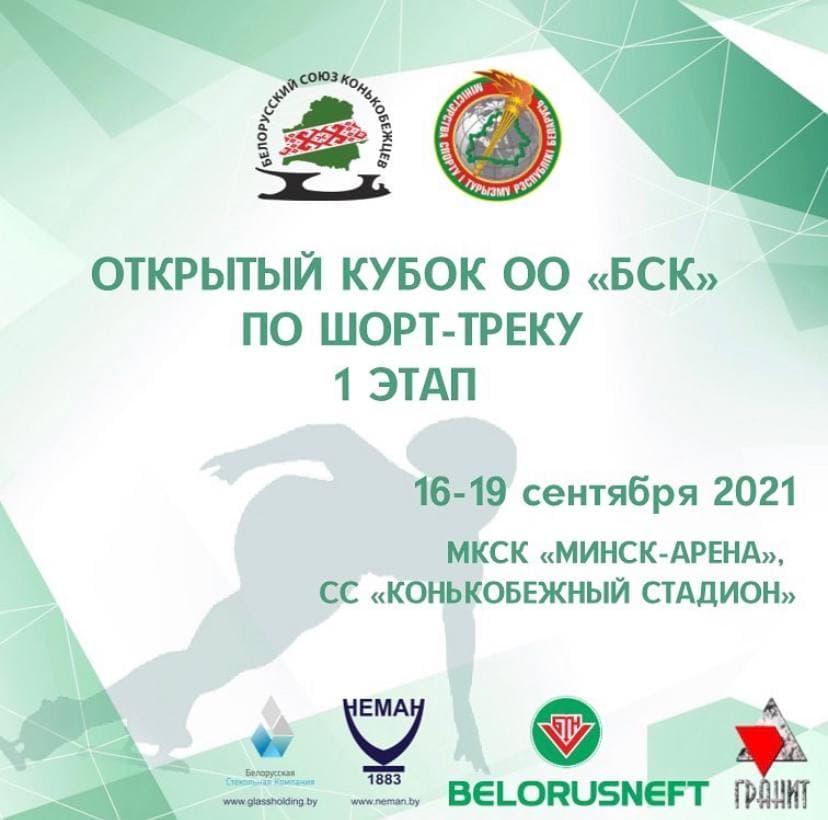 Открытый Кубок ОО «БСК» по шорт-треку (I этап)