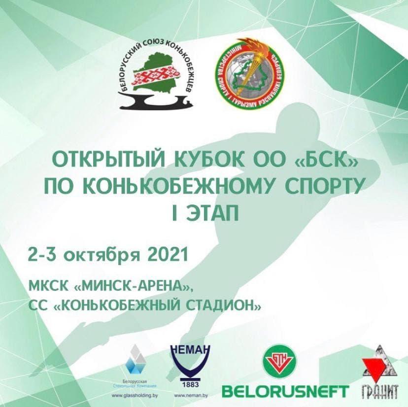 Открытый Кубок ОО «БСК»  по конькобежному спорту, 1 этап